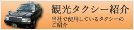 新日本観光交通・観光タクシー紹介