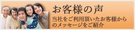 新日本観光交通・お客様の声