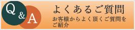 新日本観光交通・よくあるご質問
