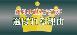 山口県長門市の新日本観光交通が選ばれる理由