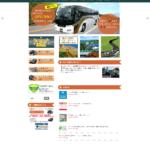 "<span class=""title"">新日本観光交通株式会社のホームページが完成しました。</span>"